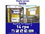 Акриловая водоэмульсионная краска для стен и потолков любых помещений Тейде 8л до 90м2