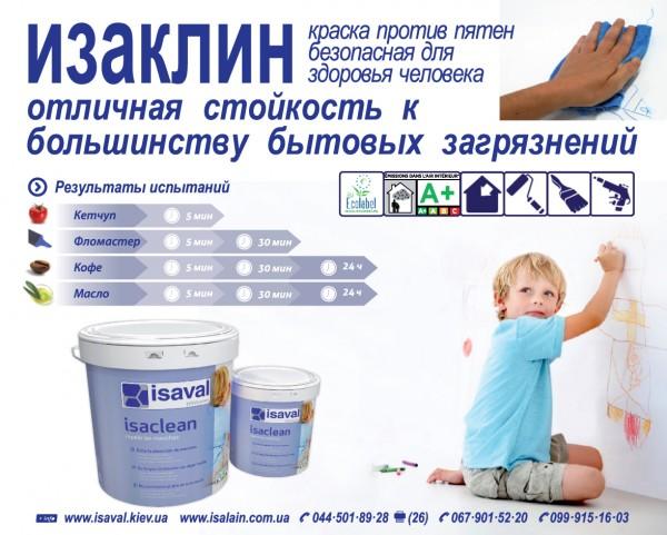 Экологическая акриловая краска для детских комнат и кухонь, стойкая к пятнам и загрязнениям Изаклин - ISAVAL 4 л.