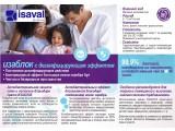 Экологическая антибактериальная краска с добавлением ионов серебра для детских и медицинских учреждений ИЗАБЛОК 4л.
