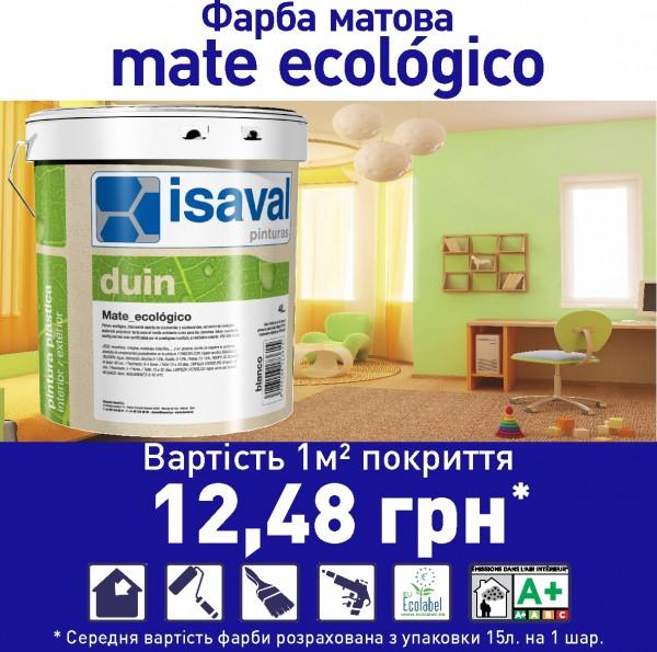 Экологическая краска для детских комнат, больниц, садиков, школ, без запаха, не вызывает аллергии ДУИН 4л до 40 м2