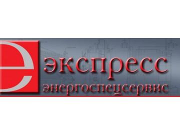 Экспресс Энергоспецсервис