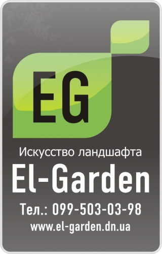 El-Garden