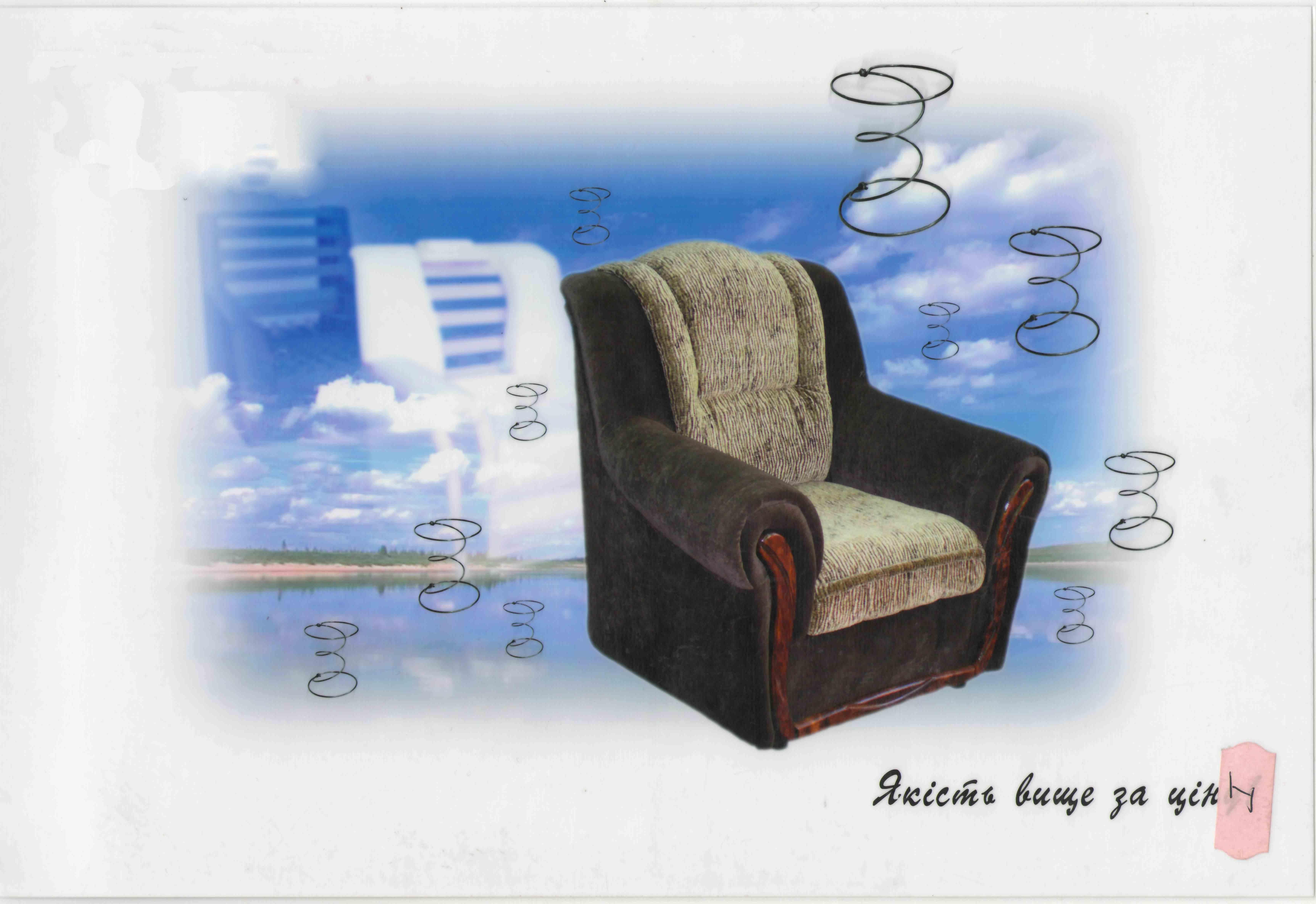Эльбрус, Фабрика мягкой мебели