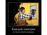 Фото 1 Услуги электрика в Одессе. 329174