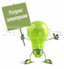 Электрик Киев