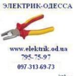 Электрик-Одесса