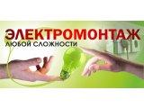 Фото 1 Электромонтажные работы на бытовых и промышленных объектах. 332497