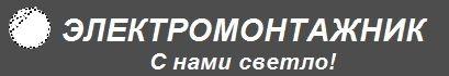 Электромонтажник, КООП