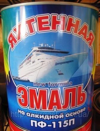Эмаль ПФ-115 «Яхтенная». На алкидной основе