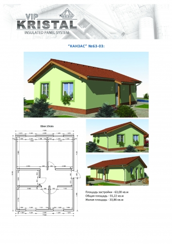 энергосберегающий дом.