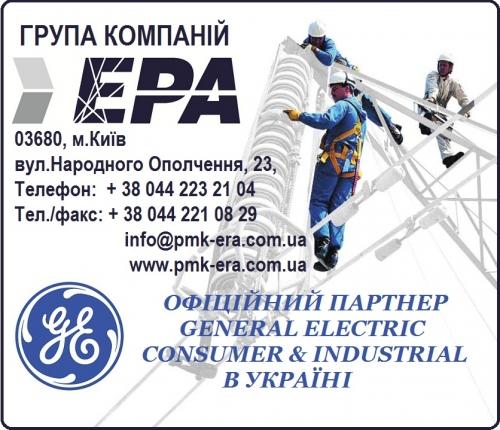 ЭРА, Проектно-монтажная компания