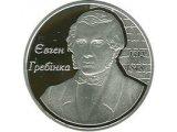 Фото  1 Евгений Гребенка серебро монета 5 грн 2012 1973719
