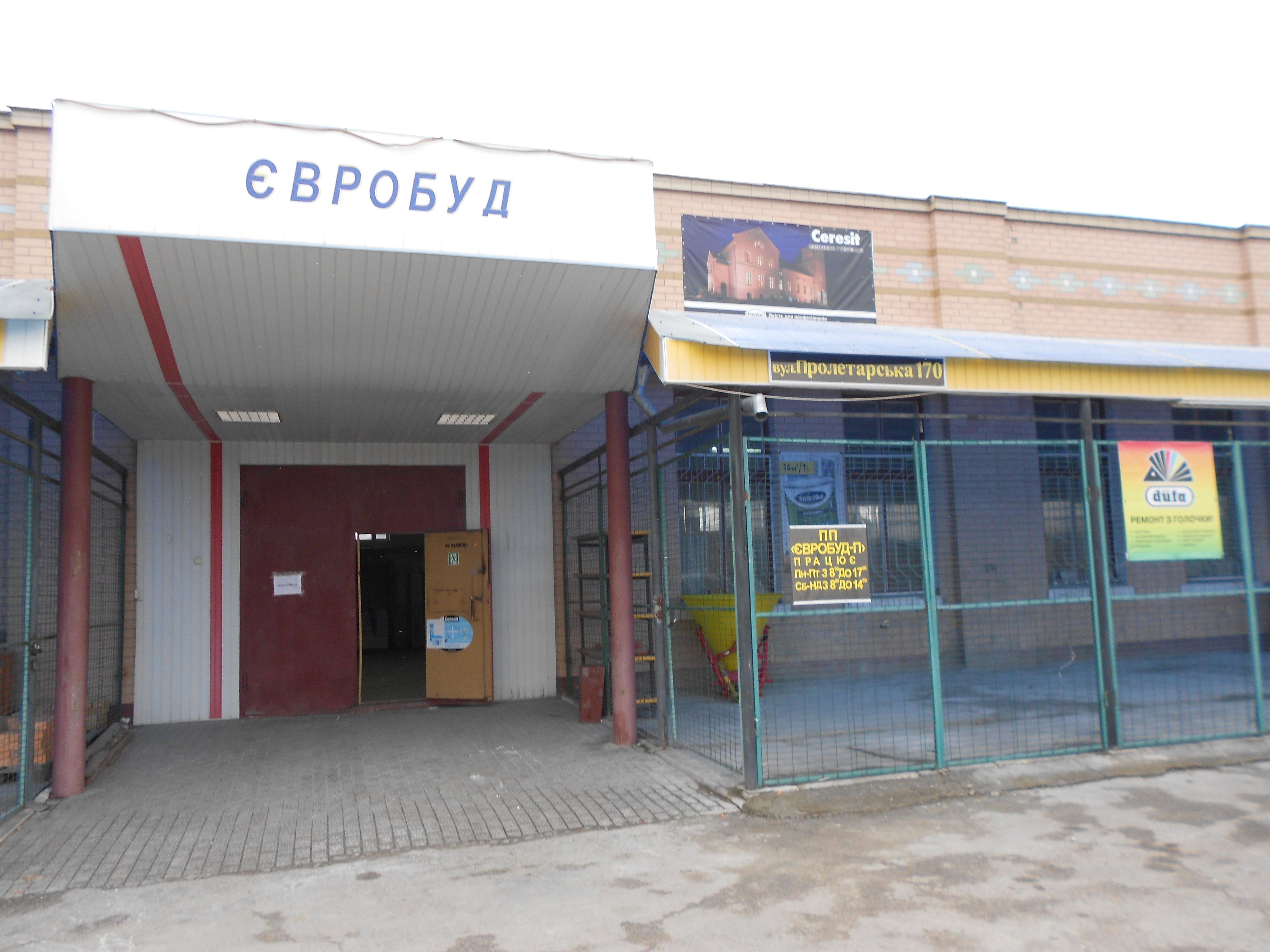 Євробуд - П, ПП