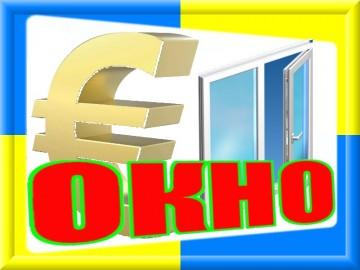 ЕвроОкноКиев