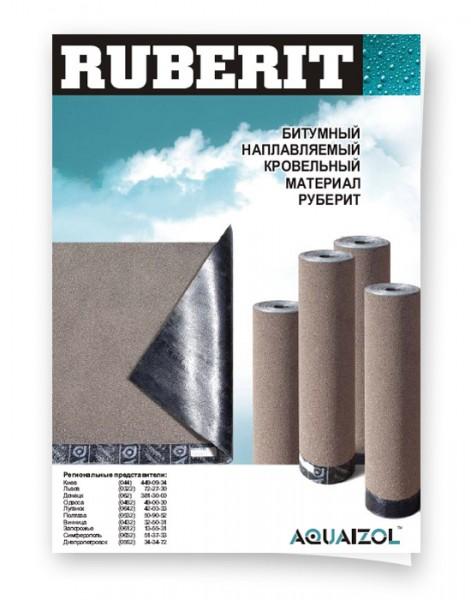 Еврорубероид Руберит