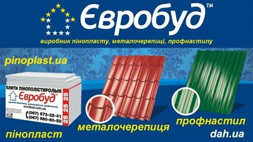 Еврострой, ООО