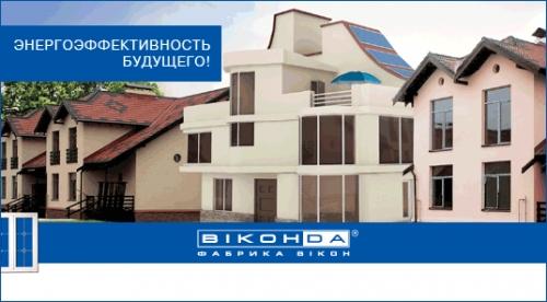 Фабрика окон ВИКОНДА - Одесса