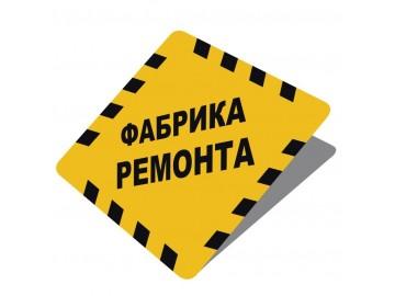 Фабрика Ремонта ООО
