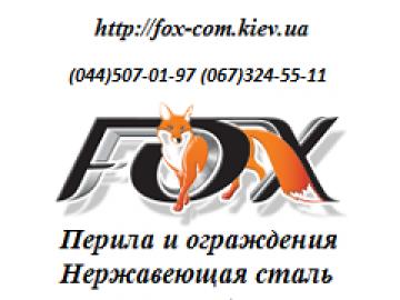 Перила•Лестницы•Ограждения и комплектующие из нержавеющей стали Киев