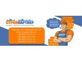 Фото 1 Стройматериалы по низким ценам в Харькове и Харьковской области 328795