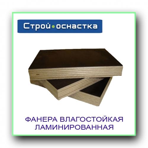 Фанера ламинированная влагостойкая для опалубки, толщина 21 мм.