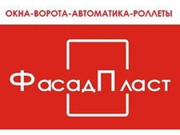 Фасад Пласт