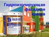 Фото  2 Гидроизолирующая фасадная краска с противогрибковыми добавками, самоочищающаяся от дождя Импермисаль Лисо 25 л до 260м2 2079624