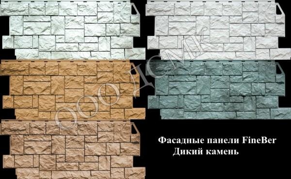 Фасадные панели FineBer (камень, кирпич скала, сланец и т. д. )