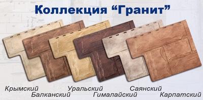 """ФАСАДНЫЕ ПАНЕЛИ (ЛИТЬЕВЫЕ) коллекция """"Гранит"""" Размер:1,160 х 0,450 м"""