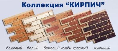 """ФАСАДНЫЕ ПАНЕЛИ (ЛИТЬЕВЫЕ) коллекция """"Кирпич"""" Размер:1,130 х 0,470 м"""