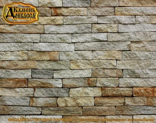 Фасадно-стеновая нарезка из песчаника, облегченная, желто-белая, толщ. 50 мм.