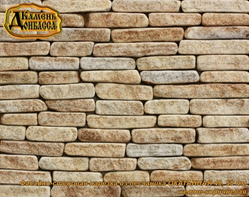 Фасадно-стеновая нарезка из песчаника окатанная, желто-коричневая, толщ. 50 мм.
