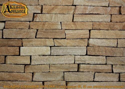 Фасадно-стеновая нарезка из песчаника, желто-коричневая, толщ. 50 мм.