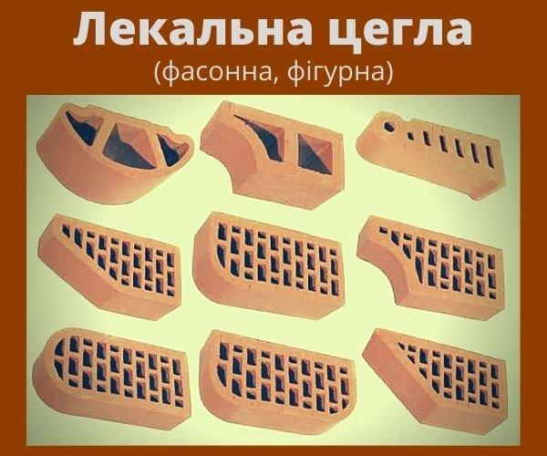 Разновидности фасонного кирпича