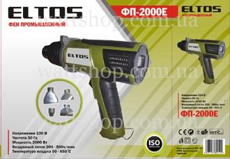 Фен промышленный ElLTOS ФП-2000Е