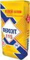 Ферозіт 115 на основі білого цементу для виконання гідрозахисного армованого шару по пінополістирольних плитах
