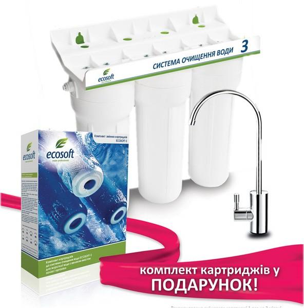 Фильтр для питьевой воды Экософт Трио