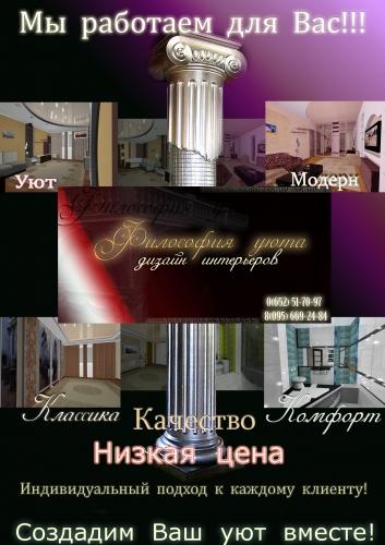 Философия уюта Строительство. Экстерьер. Дизайн интерьера.