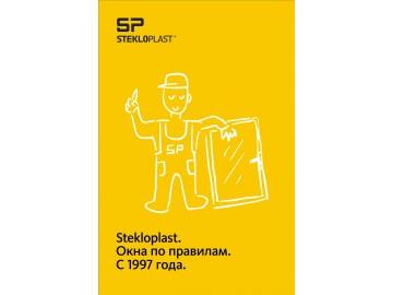 Фирменный салон окон СтеклоПЛАСТ в г. Дергачи
