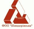 ФОП Шиндерівська Л. І.