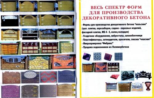 Формы для изготовления декоративного бетона