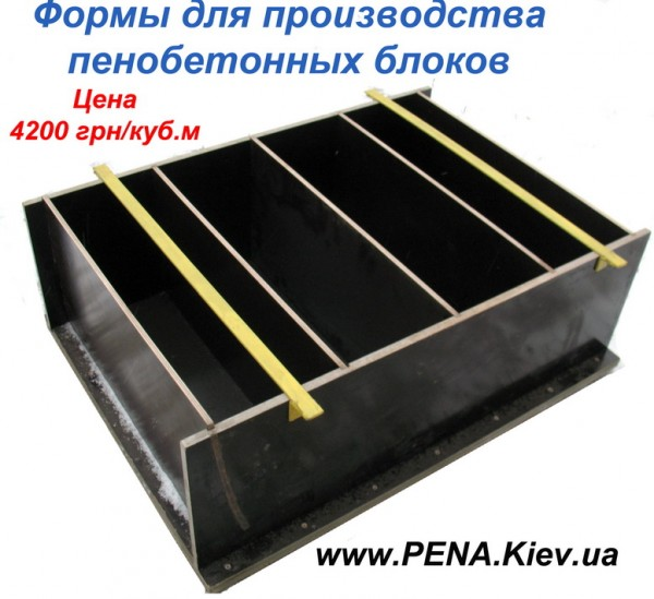 Формы для производства пенобетонных блоков (пеноблоки)
