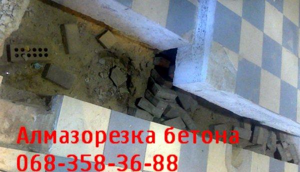 Фото 3 Алмазная резка бетона 068-358-36-88 резка,сверление отверстий 322171
