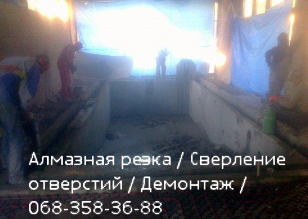 Фото 4 демонтаж бетона алмазная резка бетона (068)358-36-88 резка пилой 80822