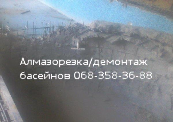 Фото 8 демонтаж бетона алмазная резка бетона (068)358-36-88 резка пилой 80822