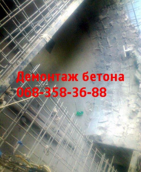 Фото 4 Резка бетона 068-358-36-88 резка монолита,демонтаж 322177
