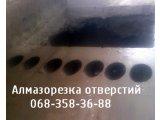 Алмазная резка бетона 068-358-36-88 резка,сверление отверстий