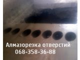 Алмазная резка бетона 068-358-36-88 резка монолита