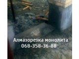 Фото 3 Резка бетона 068-358-36-88 резка монолита,демонтаж 322177