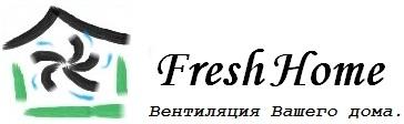 Freshhome- вентиляция вашего дома!